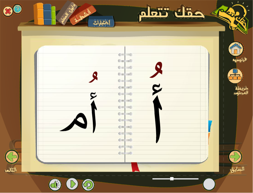 Your Right To Learn (حقك تتعلم)